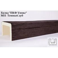 Балки из полиуретана М11 (тёмный дуб) (11*12*300) модерн Уникс Lepnina-Sale.ru