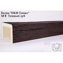 Балки из полиуретана М9 (тёмный дуб) (70*90*300) модерн Уникс Lepnina-Sale.ru
