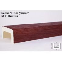 Балки из полиуретана М9 (вишня) (70*90*300) модерн Уникс Lepnina-Sale.ru