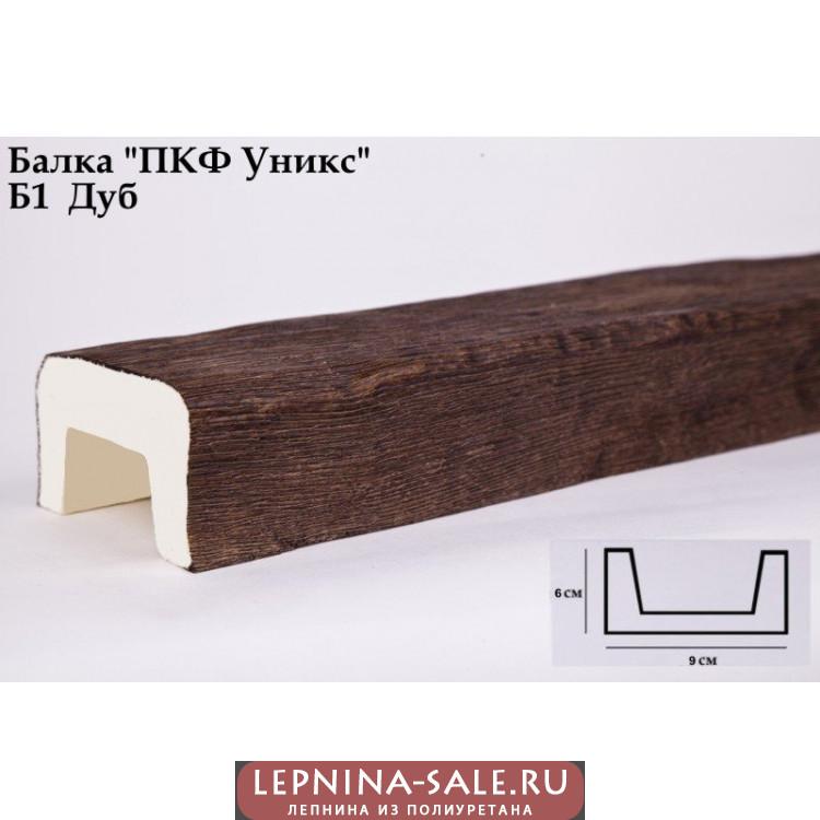Балки из полиуретана Б1 (дуб) (9*6*300) классика Уникс Lepnina-Sale.ru