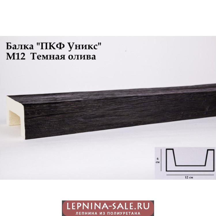 Балки из полиуретана М12 (тёмная олива) (12*6*300) модерн Уникс Lepnina-Sale.ru