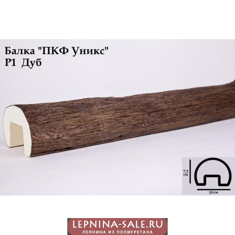 Балки из полиуретана Р1 (дуб) (10*7,5*300) ретро Уникс Lepnina-Sale.ru