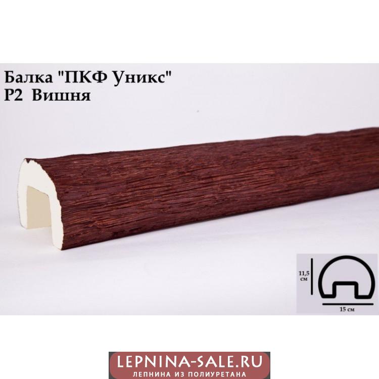 Балки из полиуретана Р2 (вишня) (15*11,5*300) ретро Уникс Lepnina-Sale.ru