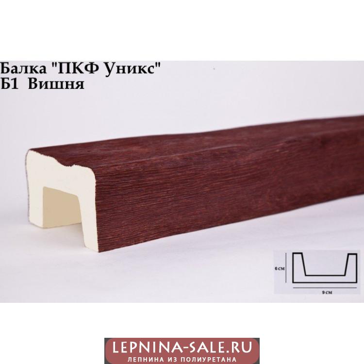 Балки из полиуретана Б1 (вишня) (9*6*300) классика Уникс Lepnina-Sale.ru