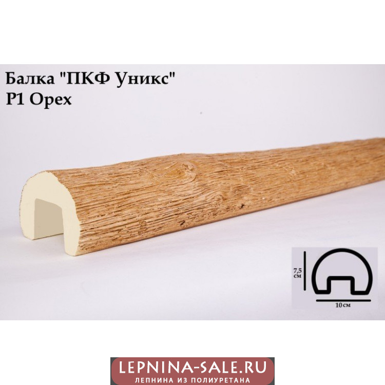 Балки из полиуретана Р1 (орех) (10*7,5*300) ретро Уникс Lepnina-Sale.ru