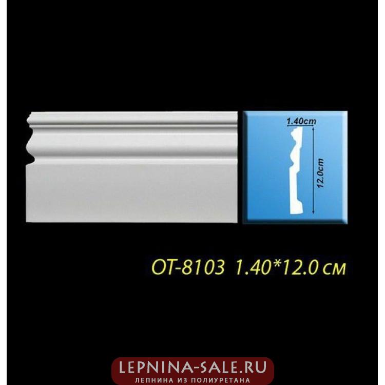 Напольный плинтус из дюрополимера OT-8103 Optima Lepnina-Sale.ru