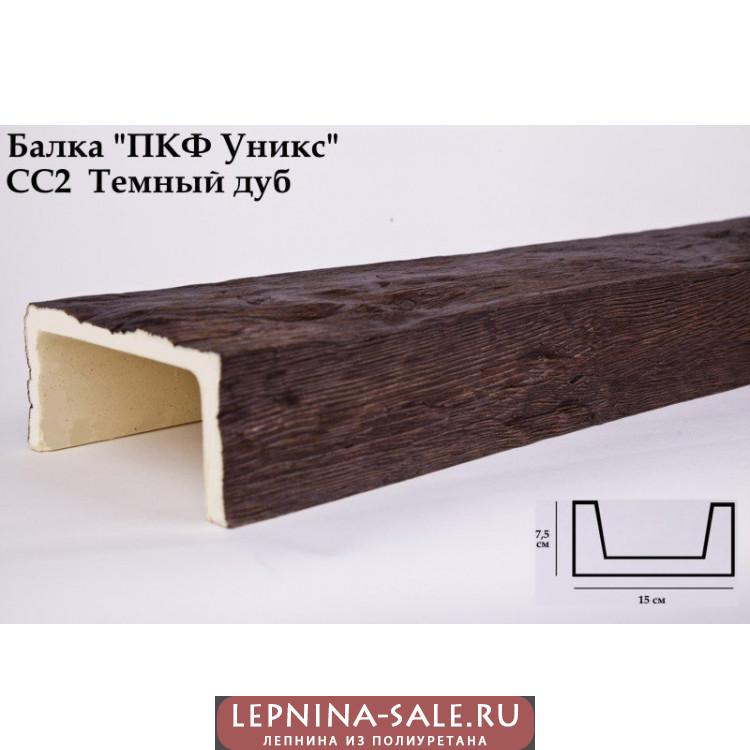 Балки из полиуретана СС2 (тёмный дуб) (15*7,5*300) славянский стиль Уникс Lepnina-Sale.ru