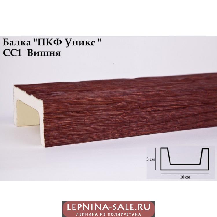 Балки из полиуретана СС1 (вишня) (10*5*300) славянский стиль Уникс Lepnina-Sale.ru