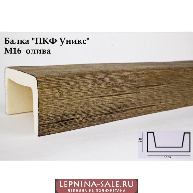 Балки из полиуретана М16 (олива) (16*10*300) модерн Уникс Lepnina-Sale.ru