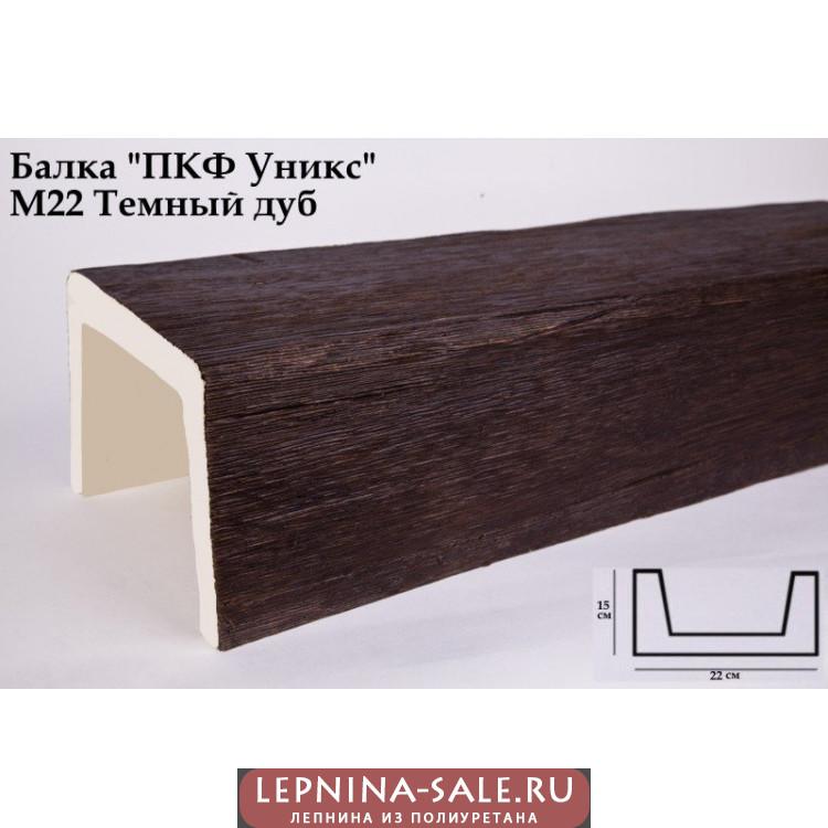 Балки из полиуретана М22 (дуб тёмный) (22*15*300) модерн Уникс Lepnina-Sale.ru