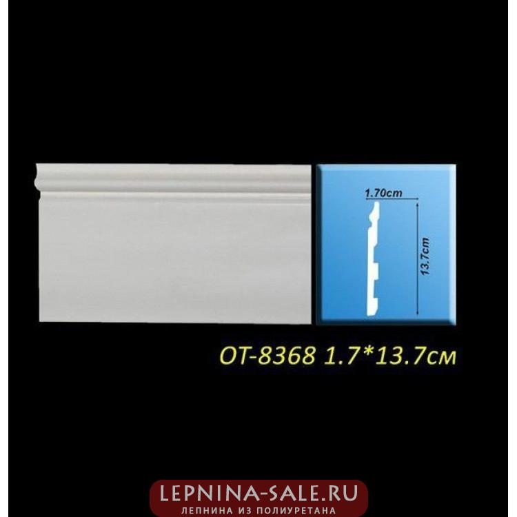 Напольный плинтус из дюрополимера OT-8368 Optima Lepnina-Sale.ru