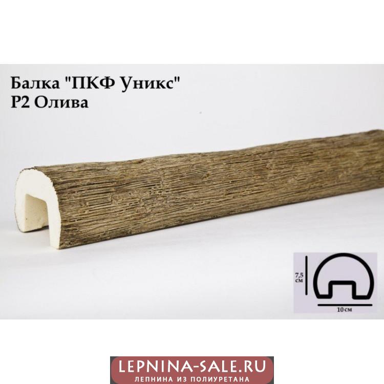 Балки из полиуретана Р2 (олива) (15*11,5*300) ретро Уникс Lepnina-Sale.ru