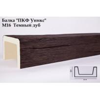 Балки из полиуретана М16 (дуб тёмный) (16*10*300) модерн Уникс Lepnina-Sale.ru