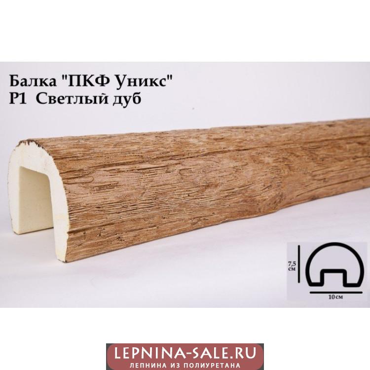 Балки из полиуретана Р1 (светлый дуб) (10*7,5*300) ретро Уникс Lepnina-Sale.ru