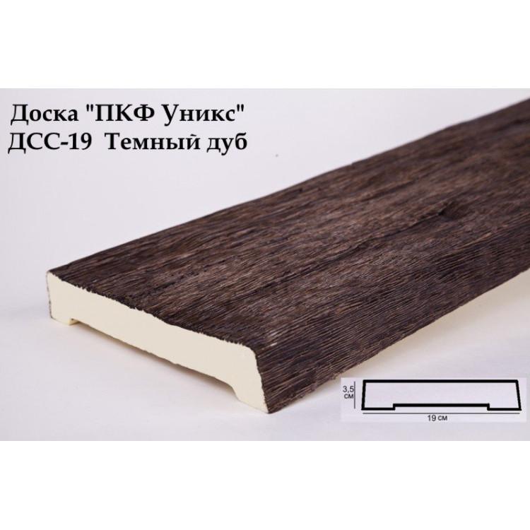 Доски из полиуретана ДСС-19 (темный дуб) (19*3,5*200) Уникс Lepnina-Sale.ru