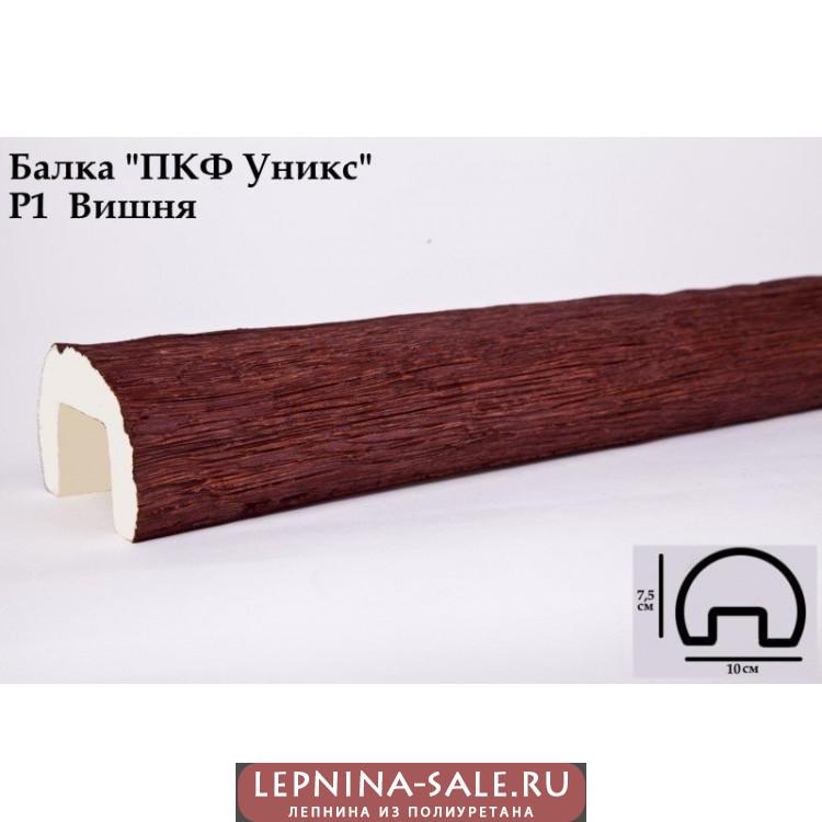Балки из полиуретана Р1 (вишня) (10*7,5*300) ретро Уникс Lepnina-Sale.ru