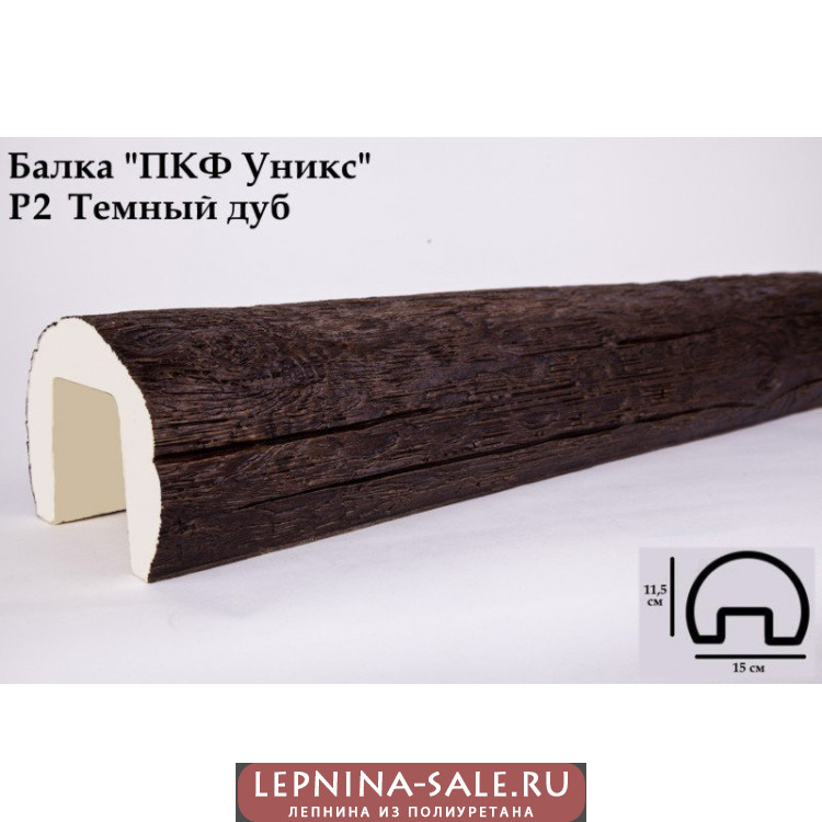 Балки из полиуретана Р2 (тёмный дуб) (15*11,5*300) ретро Уникс Lepnina-Sale.ru