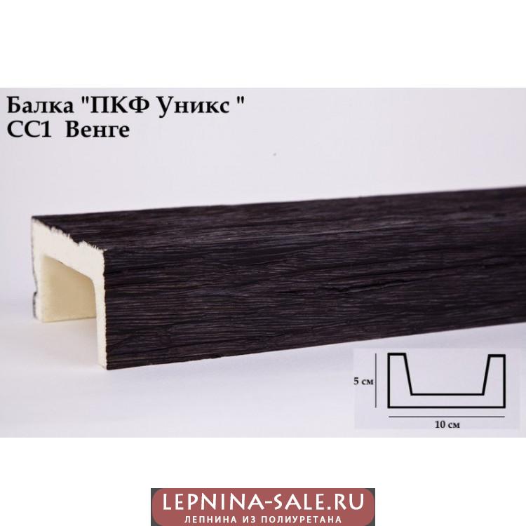 Балки из полиуретана СС1 (венге) (10*5*300) славянский стиль Уникс Lepnina-Sale.ru