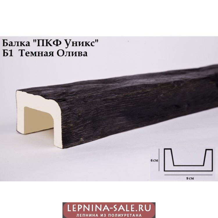 Балки из полиуретана Б1 (темная олива) (9*6*300) классика Уникс Lepnina-Sale.ru