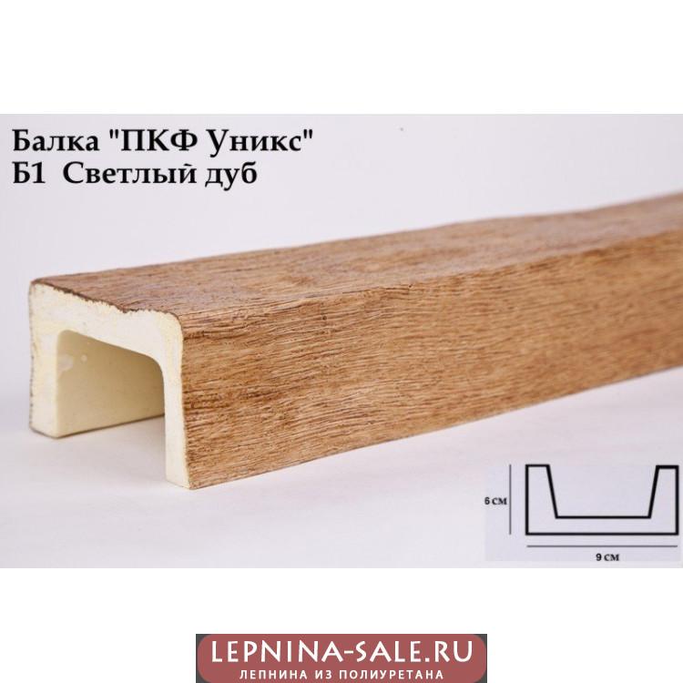 Балки из полиуретана Б1 (дуб светлый) (9*6*300) классика Уникс Lepnina-Sale.ru