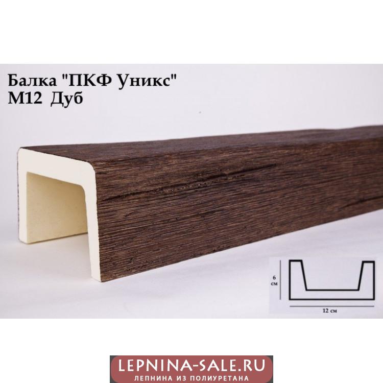Балки из полиуретана М12 (дуб) (12*6*300) модерн Уникс Lepnina-Sale.ru