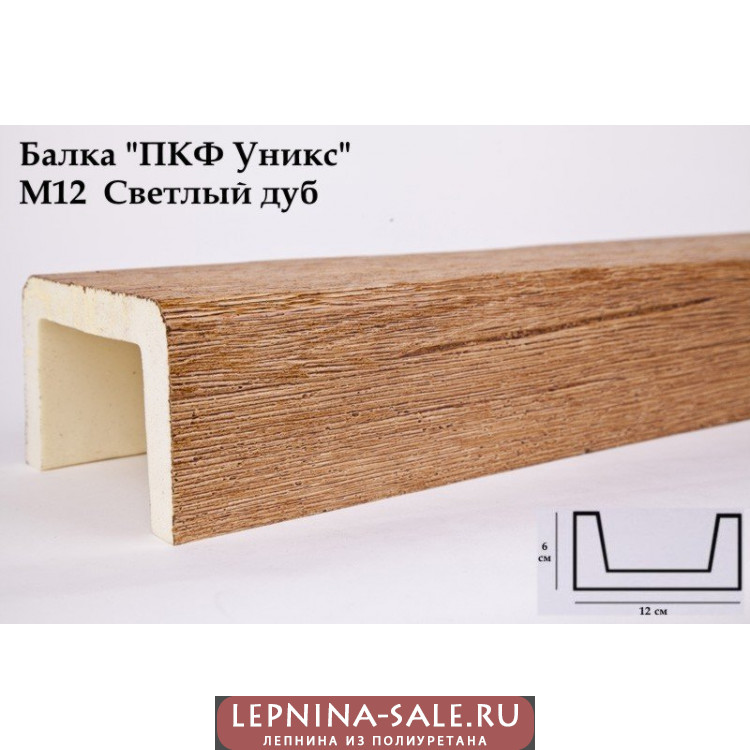 Балки из полиуретана М12 (светлый дуб) (12*6*300) модерн Уникс Lepnina-Sale.ru