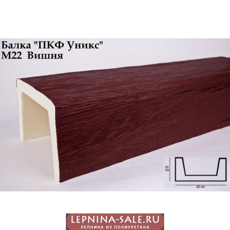 Балки из полиуретана М22 (вишня) (22*15*300) модерн Уникс Lepnina-Sale.ru