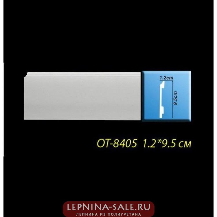 Напольный плинтус из дюрополимера OT-8405 Optima Lepnina-Sale.ru