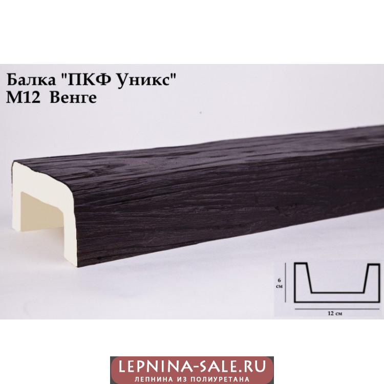 Балки из полиуретана М12 (венге) (12*6*300) модерн Уникс Lepnina-Sale.ru