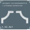Угловой элемент из полиуретана 1.52.361 Европласт Lepnina-Sale.ru