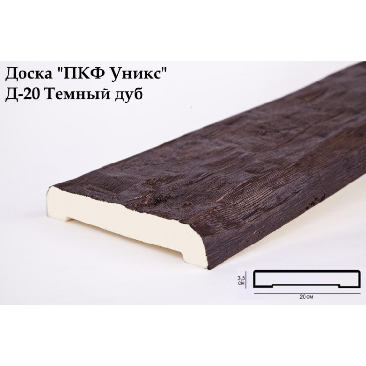 Доски из полиуретана Д-20 (темный дуб) (20*3,5*200) Уникс Lepnina-Sale.ru