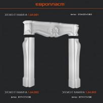 Элементы декоративного камина 1.64.001/002/003 Европласт Lepnina-Sale.ru