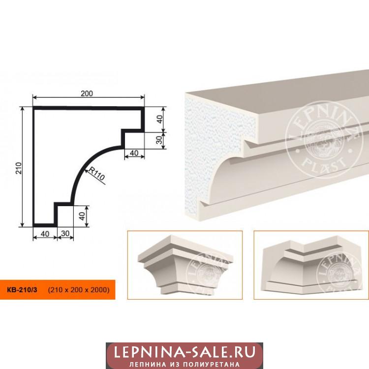 Карниз  КВ-210/3 (210х200х2000) Lepnina-Sale.ru