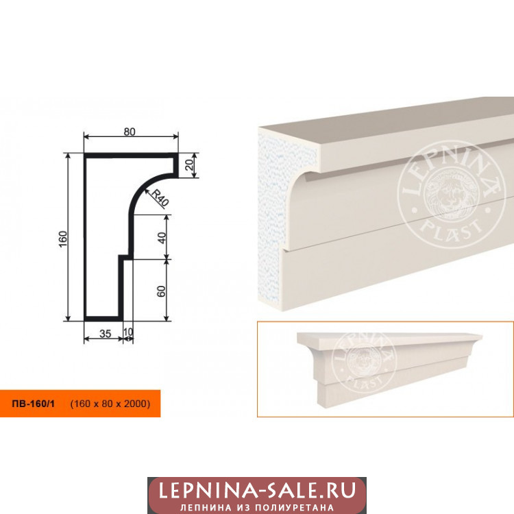 Подоконник  ПВ-160/1 (160х80х2000) Lepnina-Sale.ru