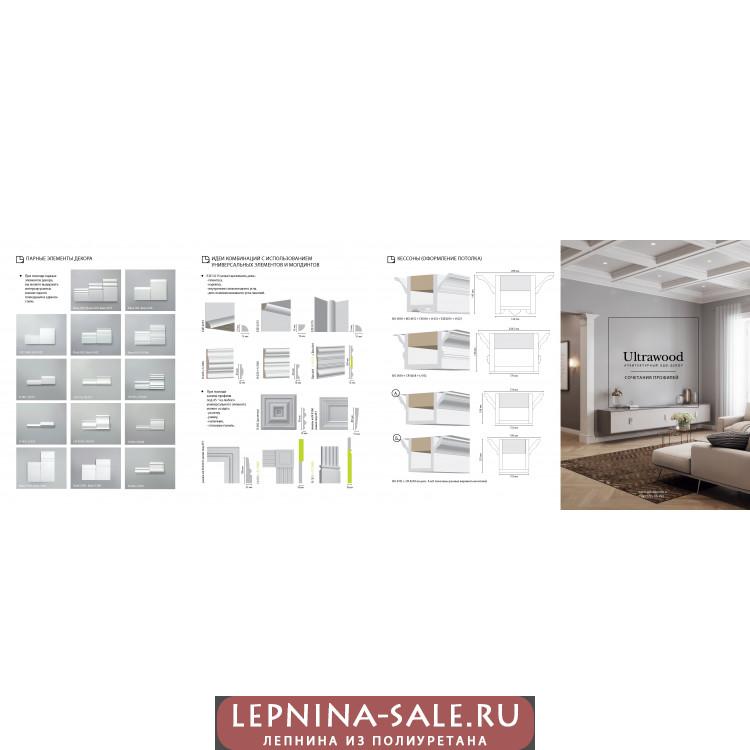 Буклет ULWD Сочетания профилей v.2 (590х210) Lepnina-Sale.ru